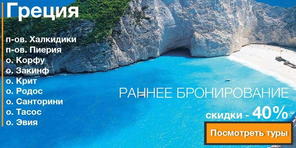 Туры в грецию из минска