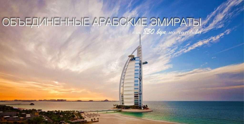 ОАЭ из Минска