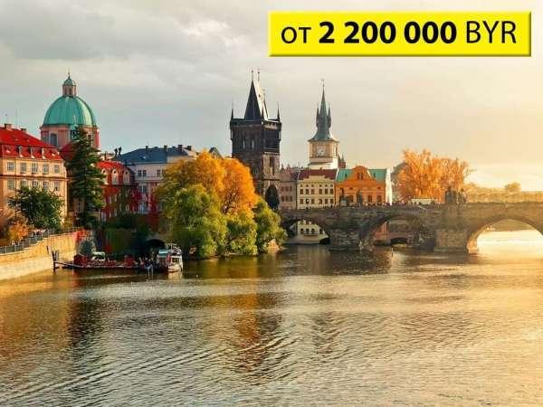 Туры в Прагу на выходные