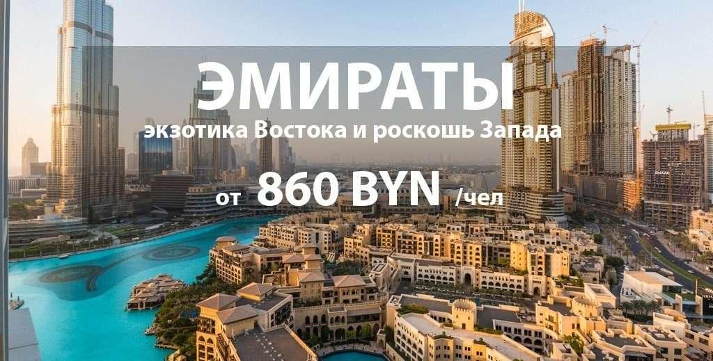 Путевки в Арабские Эмираты - турагентство Ecotravel