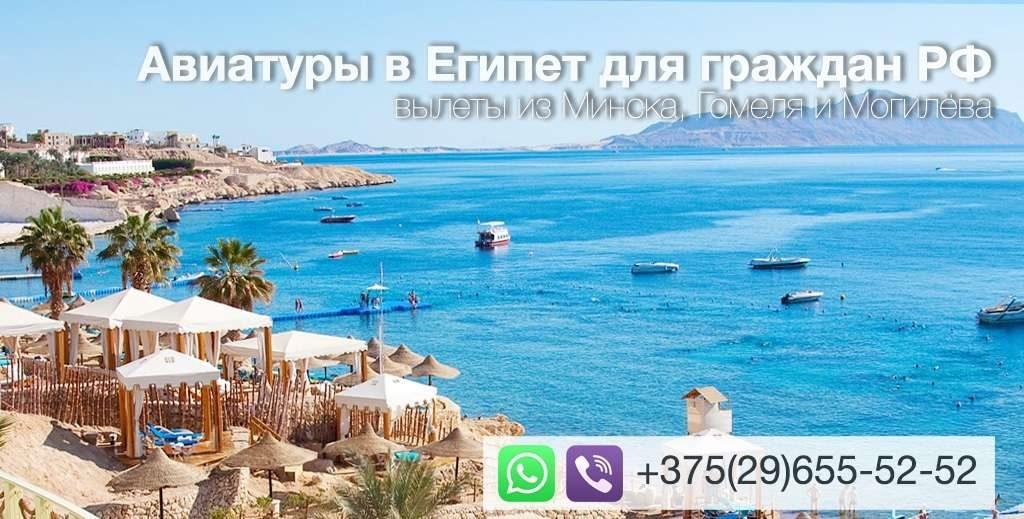 Туры в Египет из Минска для Россиян