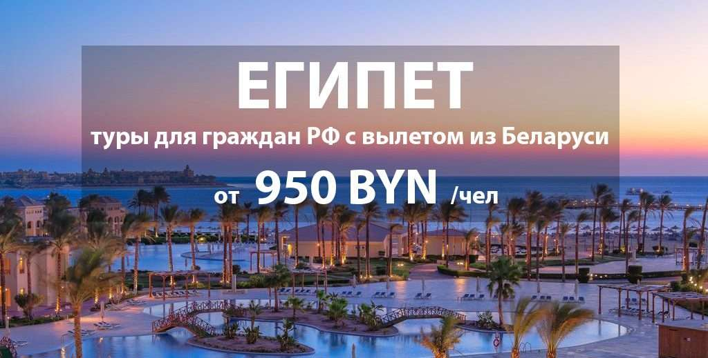 Отдых в Египте из Беларуси - турагентство Ecotravel