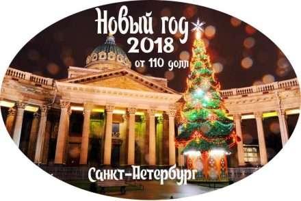 Автобусный тур из Минска Новый Год 2018 в Санкт-Петербурге